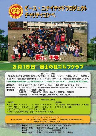 0315富士の杜CC_05